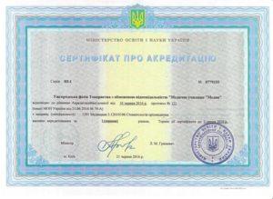 Сертифікат_ЗТ_акредитація_МЕДИК