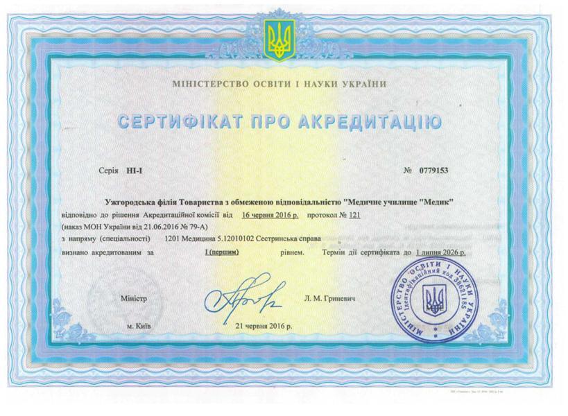 Сертифікат_МС_акредитація_МЕДИК